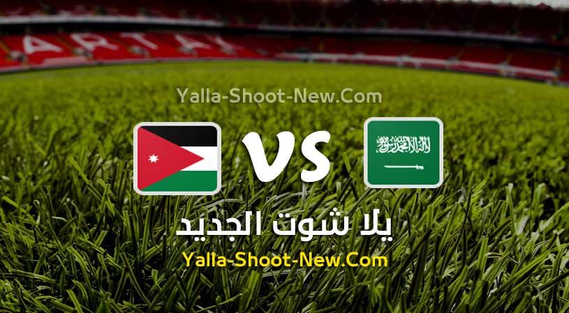 مباراة السعودية والأردن