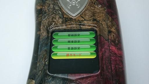 DSC 3113 thumb%255B2%255D - 【MOD】VICIOUS ANT 「KNIGHT STABWOOD #084(SX550J)」レビュー。YiHiハイエンドチップを搭載したスタビMOD!カラー液晶&Bluetooth【高級/スタビライズドウッド/電子タバコ/VAPE/フィリピン製】