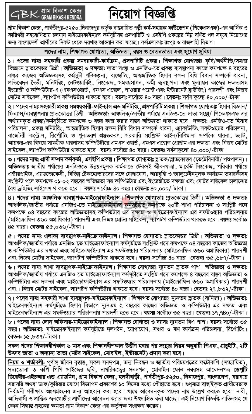 গ্রাম বিকাশ কেন্দ্র নিয়োগ বিজ্ঞপ্তি 2021 - ngo job news 2021