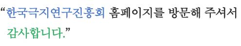 한국극지연구진흥회 홈페이지를 방문해 주셔서 감사합니다.