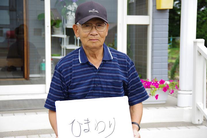 俊章さん(84歳)