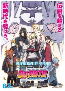 Boruto: Naruto the Movie – Naruto ga Hokage ni Natta Hi (2016)