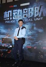PTU Police Tactical Unit Hong Kong Web Drama
