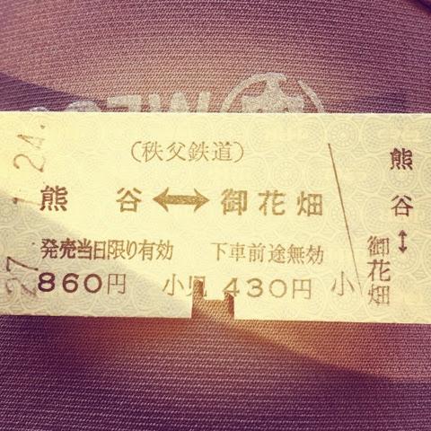 熊谷⇔御花畑の片道切符