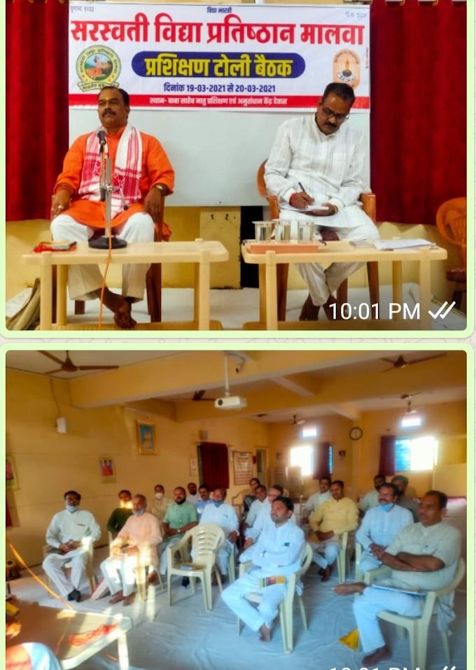विद्याभारती मालवा द्वारा पाँच आधारभूत विषयों को लेकर दो दिवसीय प्रान्तीय कार्यशाला का बाबासाहेब नातू प्रशिक्षण एवं अनुसंधान केंद्र देवास में आयोजन किया गया ।