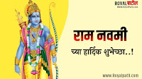 happy-ram-navami-wishes-quotes-sms-messages