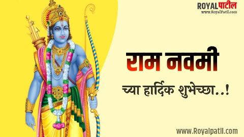 happy ram navami 2021 | ram navami wishes in marathi | ram navami wishes in hindi