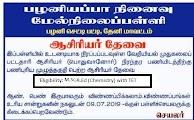 TN Govt Aided School Palaniyappa Memorial Hr.Sec.School Theni Recruitment 2019 PG Assistant Post