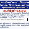 TN Govt Aided School Palaniyappa Memorial Hr.Sec.School Theni Recruitment 2019 PG Assistant Post