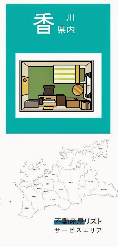 香川県内の不動産屋情報・記事概要の画像