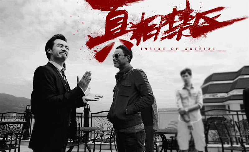 Inside or Outside China Movie