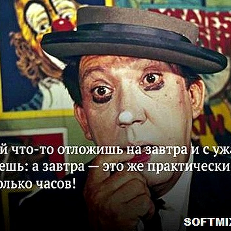 Двенадцать вдохновляющих цитат Юрия Никулина