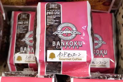 おすすめコーヒー:インドモンスーン