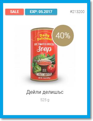 Доматена супа Дейли Делишъс (525 г)