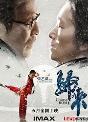 Coming Home China Movie