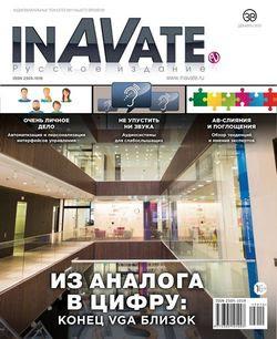 Читать онлайн журнал<br>InAVate №10 (декабрь 2015)<br>или скачать журнал бесплатно