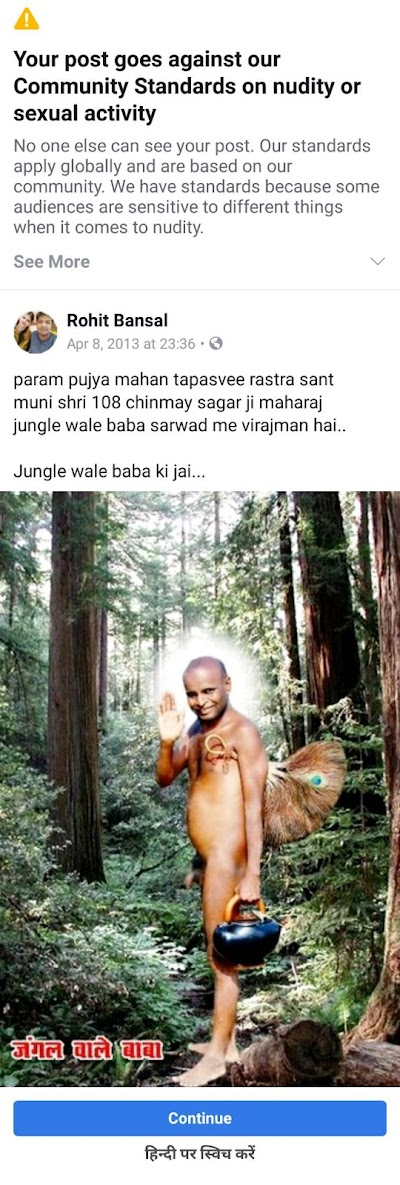 जैनमुनि के फोटो को अश्लीलबताकरफेसबुकने हटाया