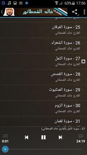 خالد القحطاني - القران الكريم