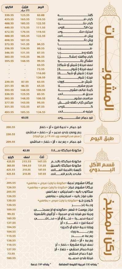 اسعار مطعم قصر الكبابجي