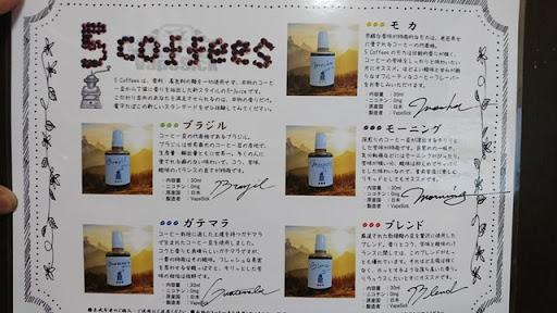 DSC 2902 thumb%255B3%255D - 【リキッド】5 COFFEESシリーズから5つのコーヒー「Blend-ブレンド」「Morning-モーニング」「Guatemala-ガテマラ」「Brazil-ブラジル」 「Mocha-モカ」がぶ飲み?リキッドレビュー!!【Vape Sick/カフェイン入り/電子タバコ】