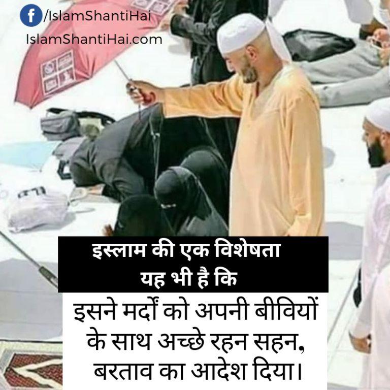 Islam ki visheshtaye 1