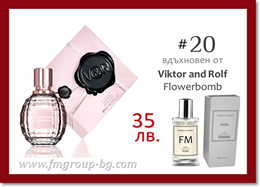 Парфюм FM 20 PURE - VIKTOR AND ROLF - Flowerbomb