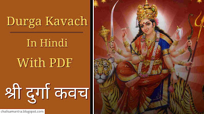 Durga Kavach in Hindi with pdf