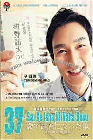 37 sai de Isha ni Natta Boku (2012)