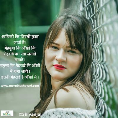 आंखें पे शायरी Aankh Pe Shayari,ankhe shayari aankh pe shayari aankh ki shayari shayari on ankhe ankhe status shayari for ankhe,shayri on ankhe
