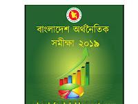 বাংলাদেশ অর্থনৈতিক সমীক্ষা ২০১৯ -pdf ফাইল