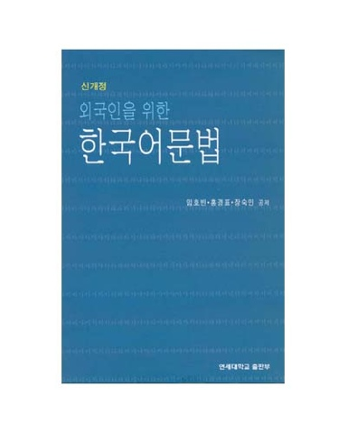 yonsei korean vocabulary practice for foreigners pdf
