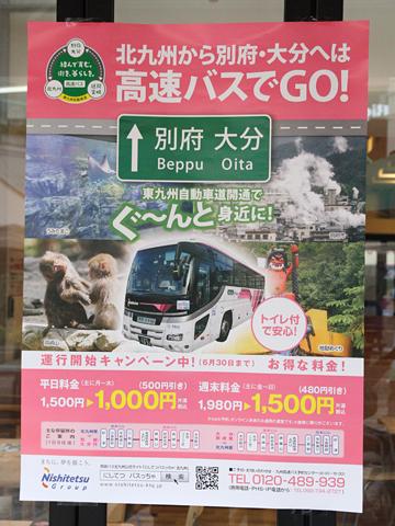高速バス「北九州~別府・大分線」PRイベント その3