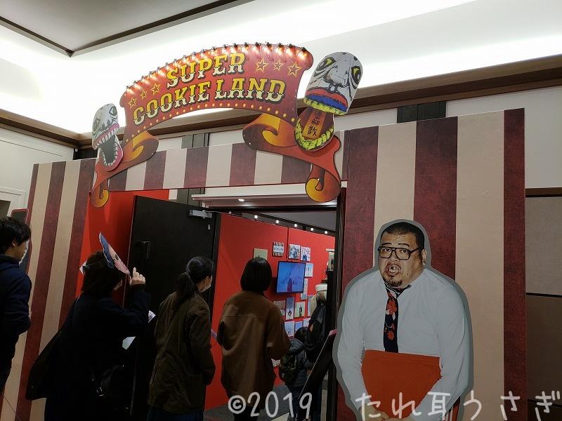 超くっきーランドneo in 神戸(イオンモール神戸南)に行ってきたのでレビュー・口コミ・割引・グッズ