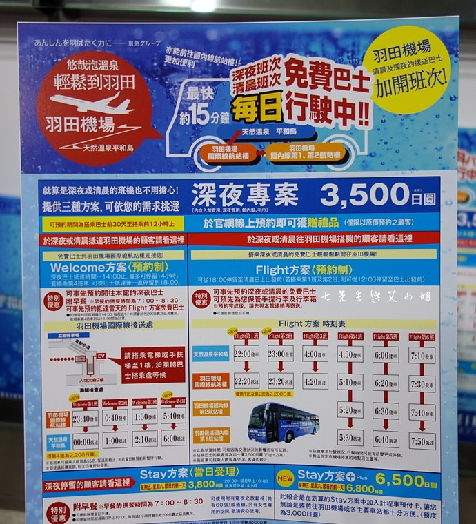 28 虎航tigerair 紅眼班機飛東京羽田初體驗 天然溫泉平和島