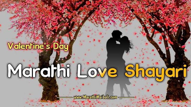 वेलेंटाइन डे 2020 लिस्ट व मराठी लव्ह शायरी । Valentine Day 2020 List And Marathi Shayari On Love