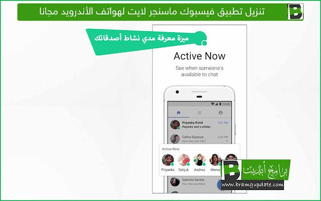 تنزيل فيسبوك ماسنجر لايت Facebook Messenger Lite للأندرويد - موقع برامج أبديت