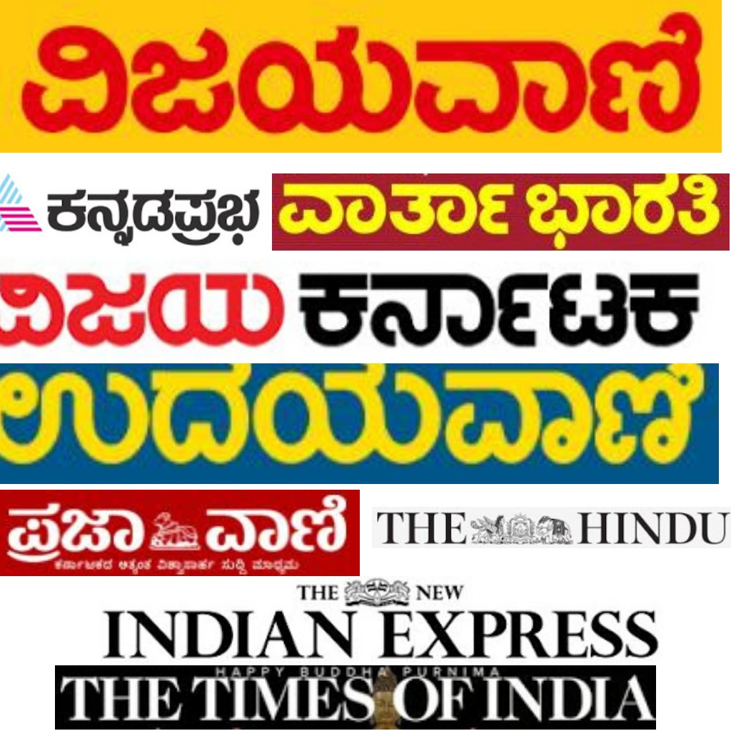 Today's leading Kannada and English daily newspapers are available at the same link