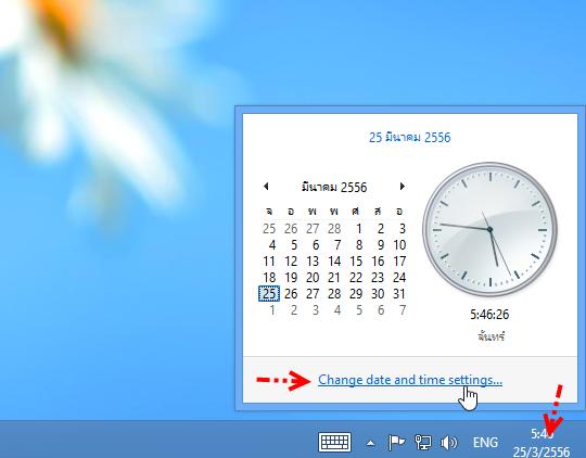เปลี่ยนเขตเวลาใน Windows 8 ให้เป็นประเทศไทย W8time01