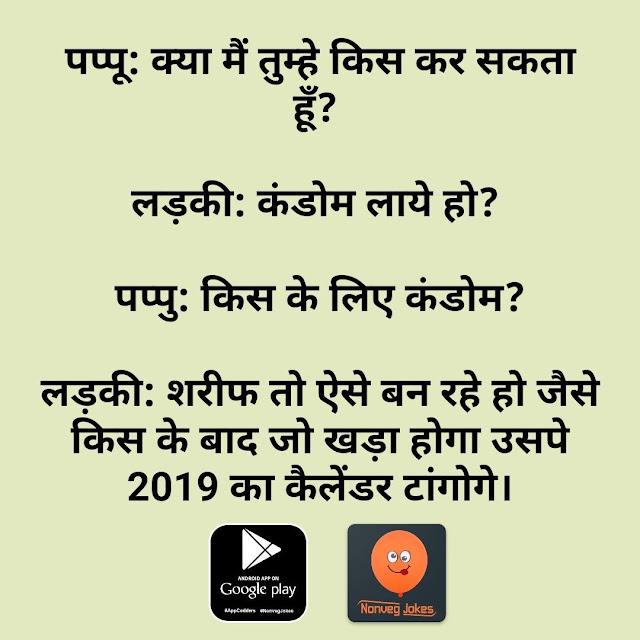 1000 Double Meaning Jokes In Hindi   Pure Non Veg Jokes In Hindi   New Dirty Jokes   नॉन वेज जोक्स