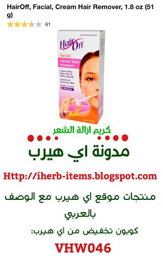 كريم ازالة الشعر من الوجه  HairOff, Facial, Cream Hair Remover, 1.8 oz (51 g)