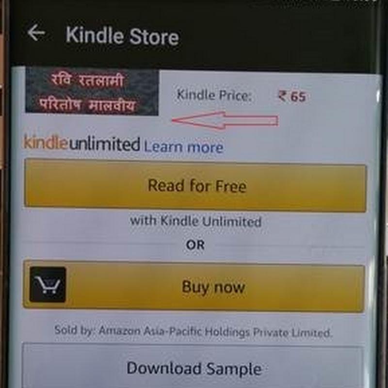 आ गया !! किंडल व किंडल ऐप्प में हिंदी ईबुक का आनंद सुनकर लें.