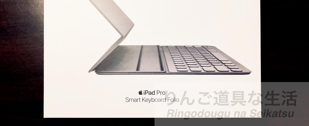 12.9インチiPad Pro用Smart Keyboard Folio