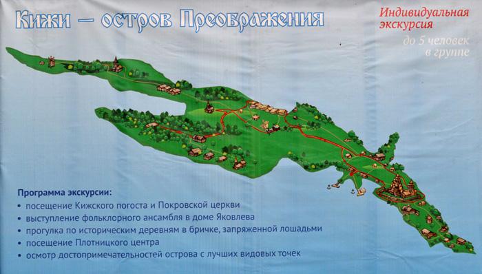 карта_о._Кижи_karta_o._Kizhi