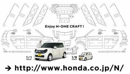 Honda N-One Papercraft