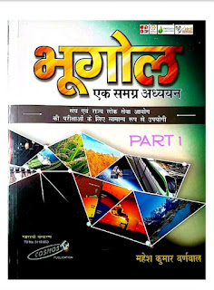 Bhugol Ek Samagra Adhyayan (Hindi) By Mahesh Kumar Barnwal Pdf