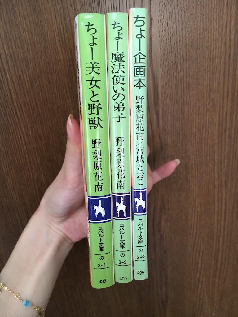 ティーンズ小説