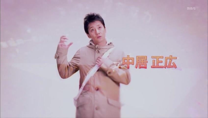 Nakai Masahiro as Ataru/Chokozai