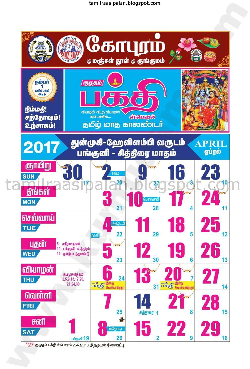 Panguni - Chithirai Tamil Calender 2016-2017