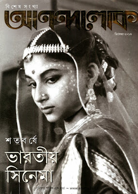 Anandalok 100 Years in Cinema 2013