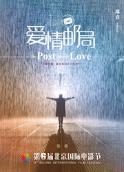 The Post Office of Love China Movie